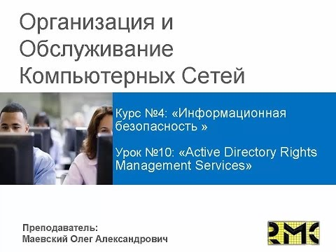 ООКС 2015. Курс 4. Урок 10. Active Directory Rights Management Services (AD RMS).
