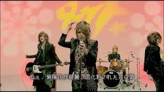 [MV]ダウト「恋アバき、雨ザラし」