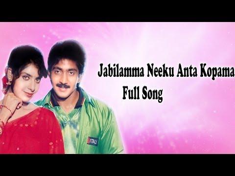 Jabilamma Neeku Anta Kopama Full Song ||  Pelli Movie || Naveen, Maheswari