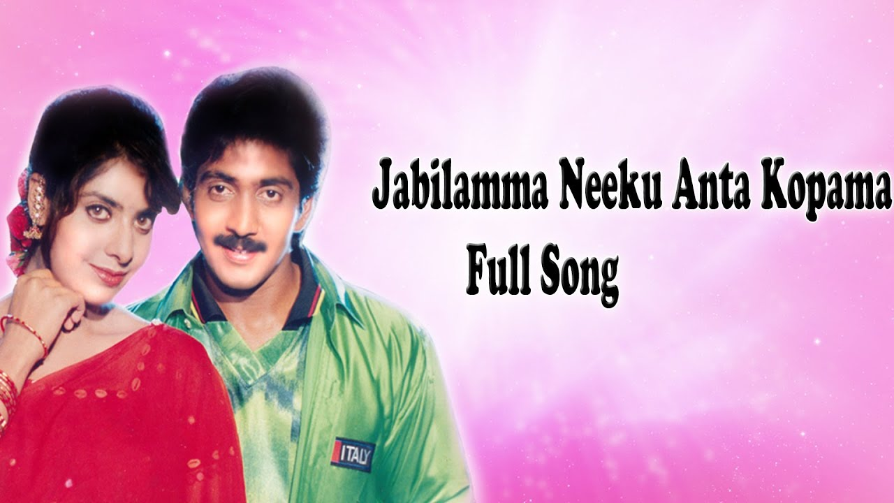 Jabilamma Neeku Anta Kopama Full Song || Pelli Movie || Naveen ...
