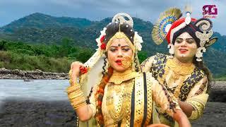 फूट जावेगी गगरिया | रजनीश गुप्ता का एक और राधाकृष्ण भजन |Foot Javegi Gagariya || Rajnish Gupta New