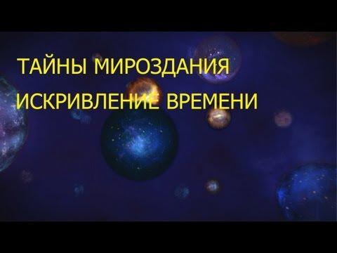 Тайны мироздания: Серия