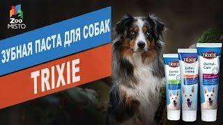 Зубная паста для собак Trixie | Обзор зубной пасты для собак Trixie