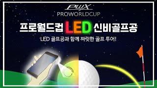 어두운 곳에서도 반짝반짝 빛나는 프로월드컵 LED 신비…