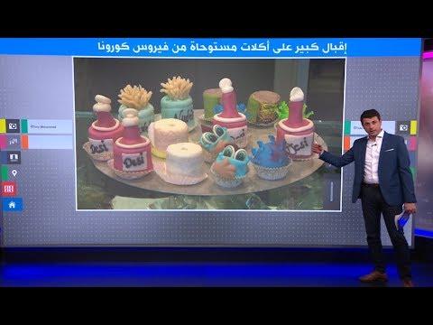 أكلات وحلويات عربية وغربية من وحي كورونا!  - نشر قبل 4 ساعة