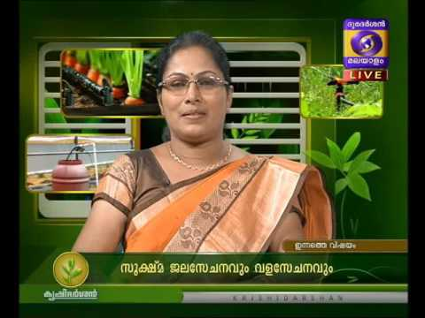 Krishidarshan Malayalam 25-11-2016