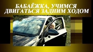 Движение задним ходом. Фильм-урок.(http://www.avtogrammatika.com/ современная баба-яга,пересела с метлы на автомобиль.И вынуждена сдавать задним ходом.Не..., 2013-09-30T16:39:11.000Z)