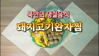 남북요리톡톡2 - 7편 [북한 명절음식-돼지고기완자찜]