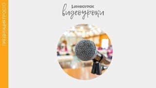 Импорт видео | Презентация просто #12 | Инфоурок