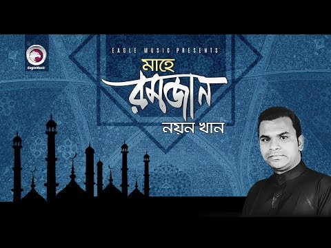 Mahe Ramzan | Bangla Islamic Song | Noyon Khan | 2017
