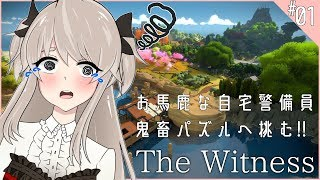 [LIVE] 【The Witness#01】🔔パズル好きの天国にれっつごー!🔔【初見プレイ(ネタバレ禁止)】