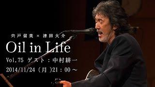 宍戸留美×津田大介 Oil in Life Vol.75 2014年11月24日(月) 21時~ ゲス...