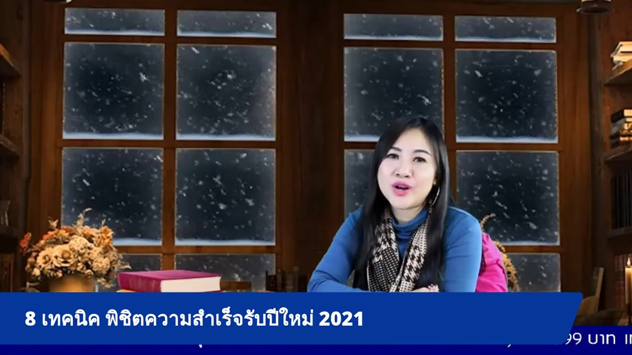 8 เทคนิค พิชิตความสำเร็จ 2021
