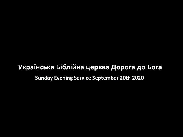 Sunday Evening Service September 20th 2020.