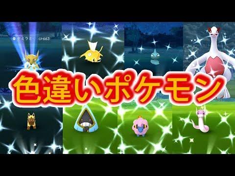 【ポケモンGO】色違いポケモン大集合!ピカった瞬間テンションあがるShiny in Pokemon Go! Must Watch!