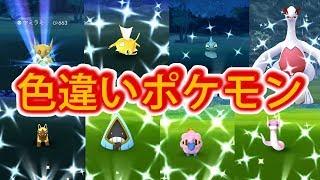 【ポケモンGO】色違いポケモン大集合!ピカった瞬間テンションあがるShiny Pokemon POKEMON GO