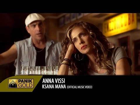 Άννα Βίσση - Ξανά Μανά