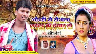 Download Bansidhar Chaudhary Ka Naya Gana - भोरहि से रोवता नैहर के इयार हो - Bansi Ka Laydari Song 2020