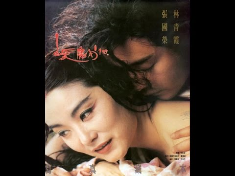 "Bride With White Hair MV ""Empress Wu"" starring Brigitte Lin & Leslie Cheung"
