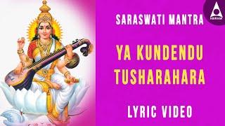Ya Kundendu Tusharahara Dhavala   Saraswati Mantra Lyrics Video   या कुंदेन्दु   Daily Sloka