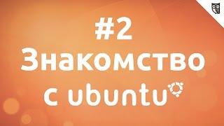 Основы Linux на примере Ubuntu - #2. Знакомимся с окружением рабочего стола Unity.
