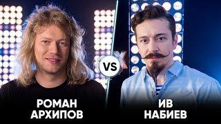 Роман Архипов vs Ив Набиев | Шоу Успех