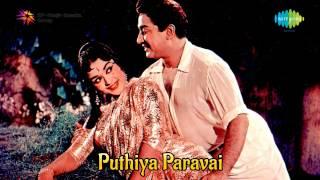 Puthiya Paravai   Aaha Mella Nada song