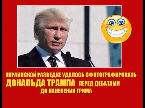 дональд трамп — новые прикольные фото, анекдоты, видео