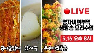 5월 16일 8시 : 고품격 요리교실  [콩나물잡채]…