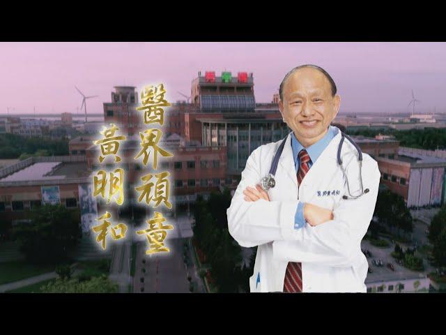 【台灣演義】醫界頑童 黃明和 2021.10.03|Taiwan History