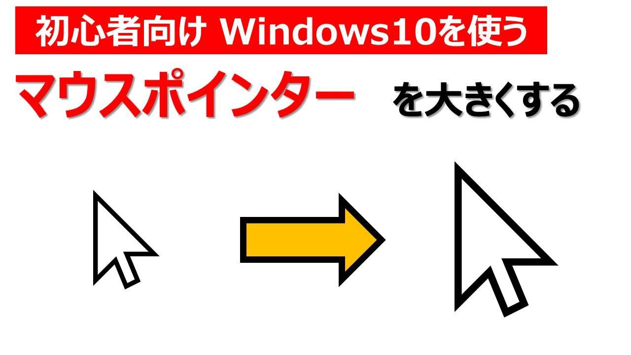 初心者向け Windows10を使う 「...