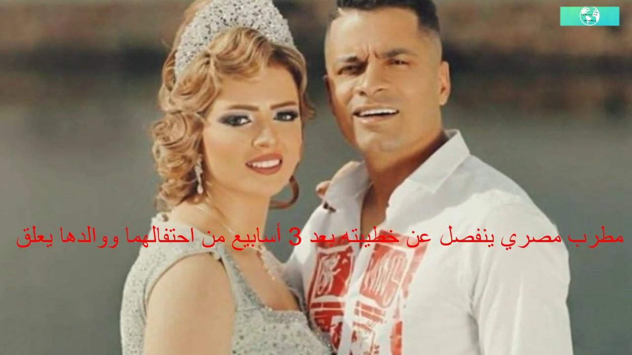 مطرب مصري ينفصل عن خطيبته بعد 3 أسابيع من احتفالهما.. ووالدها يعلق!