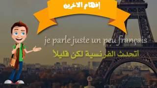 تعلم الفرنسية ~ دروس التلقين السمعى والتكرار 1