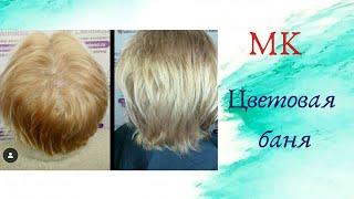 колірна лазня для волосся як зробити