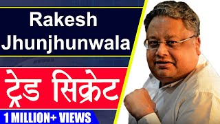 Rakesh jhunjhunwala भारत के सबसे सफल ट्रेडर का ट्रेड सिक्रेट