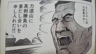「木村政彦はなぜ力道山を殺さなかったのか」非公式プロモーションビデオ thumbnail