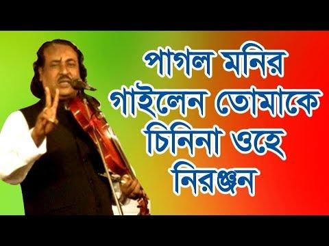 পাগল মনির গাইলেন তুমাকে চিনিনা ওহে নিরঞ্জন ।। Bangla baul gaan 2018।।