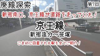 【廃線探索】そこには鉄路があった #7 京王線 新宿追分~笹塚