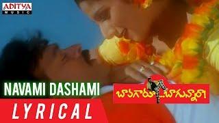 Navami Dashami Lyrical || Bavagaru Bagunnara Movie Songs || Chiranjeevi, Rambha