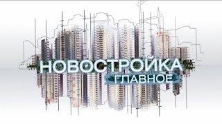 Программа Новостройка. Главное 17.10.2018