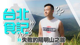 【台北食記】失敗的陽明山草原之旅/要吃【肥前屋】補數