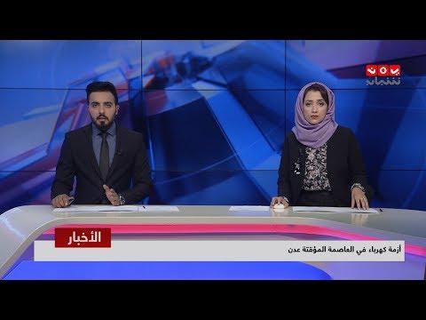 اخر الاخبار | 19 - 08 - 2019 | تقديم اماني علوان وهشام الزيادي | يمن شباب