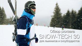 Рюкзак для лыжников и сноубордистов Snow-Tech 30. Обзор.