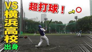 【横浜高校出身4番】エグい打球VSエース・アニキが三振ショー! コレ草野球? thumbnail