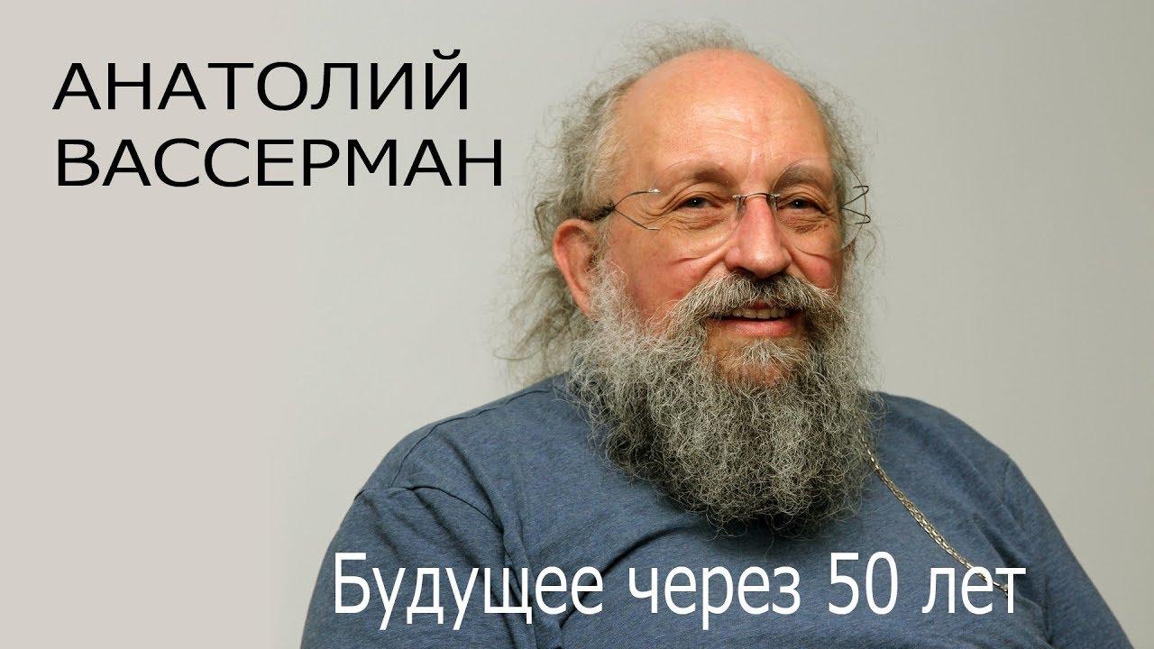 Анатолий Вассерман предсказывает будущее