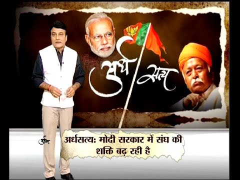 Ardhsatya with Rana Yashwant: Influence of RSS growing under Narendra Modi government