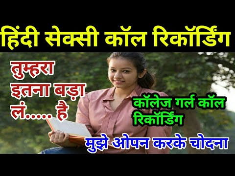 Download call recording   hindi sexy call recording   हिन्दी सेक्सी कॉल रिकॉर्डिंग   हिंदी कॉल रिकॉर्डिंग  