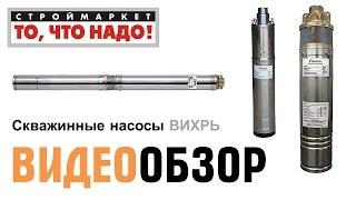 Скважинные насосы ВИХРЬ - купить скважинный насос в Москве, насосное оборудование(Строймаркет