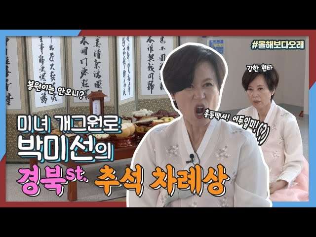 #올해보다오래 추석 차례상에 상어고기가? 서울사람은 모르는 경북 스웩!