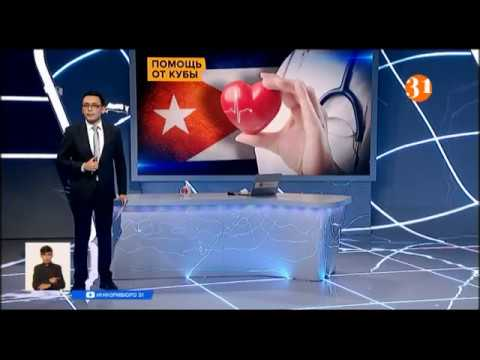 Куба готова помочь Казахстану в борьбе с коронавирусом